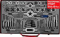 ЗУБР 65 предметов, набор метчиков и плашек, сталь 9ХС (28118-H65_z01)