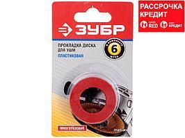 Прокладка диска пластиковая для углошлифовальной машины, ЗУБР ЗУШМ-ШП, 6шт (ЗУШМ-ШП)