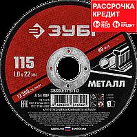 Круг отрезной абразивный по металлу, для УШМ, 115 x 1,0 мм, ЗУБР Мастер (36300-115-1.0)
