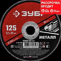 Круг отрезной абразивный по металлу, для УШМ, 125 x 1,6 мм, ЗУБР Мастер (36300-125-1.6)