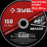 Круг отрезной абразивный по металлу, для УШМ, 150 x 1,2 мм, ЗУБР Мастер (36300-150-1.2)