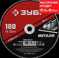 Круг отрезной абразивный по металлу, для УШМ, 180 x 1,6 мм, ЗУБР Мастер (36300-180-1.6)