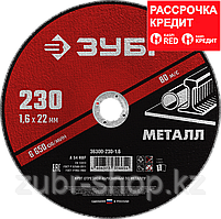 Круг отрезной абразивный по металлу, для УШМ, 230 x 1,6 мм, ЗУБР Мастер (36300-230-1.6)