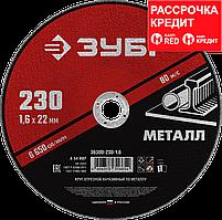 Круг отрезной абразивный по металлу, для УШМ, 230 x 2,0 мм, ЗУБР Мастер (36300-230-2.0)