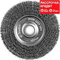 """ЗУБР """"ПРОФЕССИОНАЛ"""". Щетка дисковая для точильно-шлифовального станка, витая стальная проволока 0,3мм, 125х12,7мм (35185-125_z02)"""