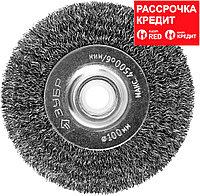 """ЗУБР """"ПРОФЕССИОНАЛ"""". Щетка дисковая для точильно-шлифовального станка, витая стальная проволока 0,3мм, 100х12,7мм (35185-100_z02)"""