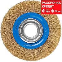 """ЗУБР """"ПРОФЕССИОНАЛ"""". Щетка дисковая для точильно-шлифовального станка, витая стальная латунирован проволока 0,3мм, 150х32мм (35186-150_z01)"""