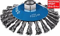 """ЗУБР """"ПРОФЕССИОНАЛ"""". Щетка коническая для УШМ, плетеные пучки стальной проволоки 0,5мм, 125ммхМ14 (35269-125_z02)"""