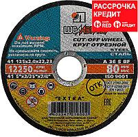 """Круг отрезной абразивный """"Луга"""" по металлу для УШМ, 125x2,0x22,2мм, (3612-125-2.0)"""