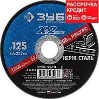 """Круг отрезной """"X-2"""" по нержавеющей стали, 125х1,0х22,23мм, ЗУБР (36202-125-1.0_z03)"""