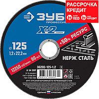 """Круг отрезной """"X-2"""" по нержавеющей стали, 125х1,2х22,23мм, ЗУБР (36202-125-1.2_z03)"""