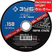 """Круг отрезной """"X-2"""" по нержавеющей стали, 150х1,6х22,23мм, ЗУБР (36202-150-1.6_z03)"""