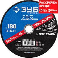 """Круг отрезной """"X-2"""" по нержавеющей стали, 180х1,6х22,23мм, ЗУБР (36202-180-1.6_z03)"""