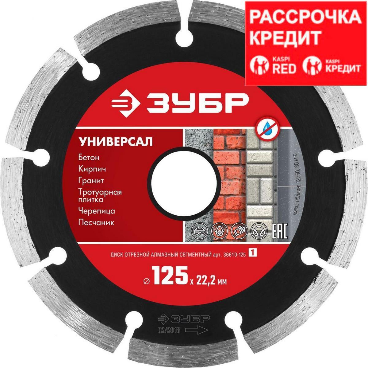 Алмазные диски по бетону купить в новосибирске купить бур коронка по бетону