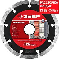 УНИВЕРСАЛ 125 мм, диск алмазный отрезной сегментный по бетону, кирпичу, камню, ЗУБР (36610-125_z01)