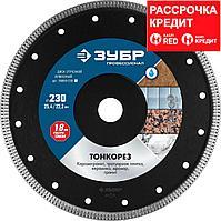 ТОНКОРЕЗ 230 мм, диск алмазный отрезной сплошной ультратонкий, ЗУБР Профессионал (36659-230_z01)