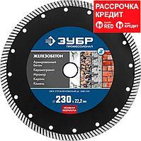 ЖЕЛЕЗОБЕТОН 230 мм, диск алмазный отрезной сегментированный по железобетону, армированному бетону, ЗУБР Профессионал (36661-230)