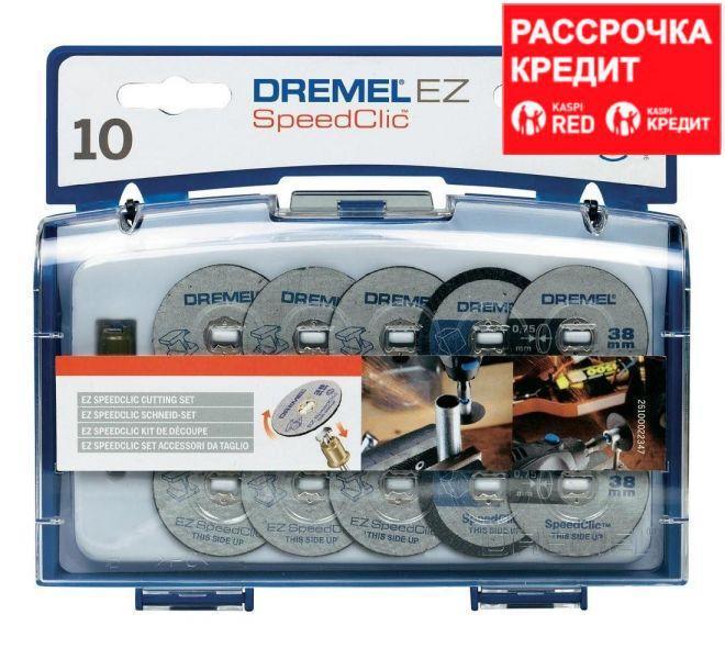 Набор для резки Dremel EZ SPEEDCLIC (SC690)