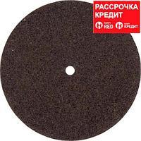Отрезной диск по металлу Dremel 32 мм (540), 5 шт