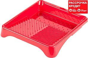 Ванночка ЗУБР малярная пластмассовая, для валиков до 210 мм, 280х300мм, 0,6 л (06055-21)