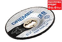 Шлифовальный круг Dremel EZ SPEEDCLIC (SC541)