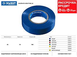 ЗУБР Электрик-20 Изолента ПВХ, не поддерживает горение, 20м (0,16x19мм), синяя (1234-7_z02)