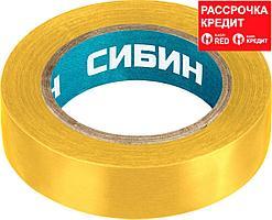 СИБИН ПВХ изолента, 10м х 15мм, желтая (1235-5)