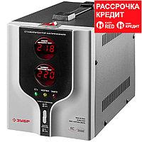 ЗУБР АС 2000 профессиональный стабилизатор напряжения 2000 ВА, 140-260 В, 8% (59375-2)