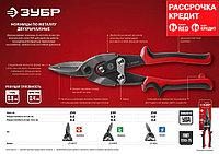 ЗУБР Левые ножницы по металлу, 250 мм (23140-L)