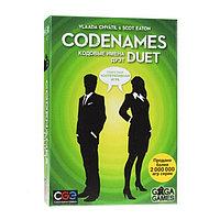 Настольная игра GaGa: Codenames/Кодовые имена. Дуэт