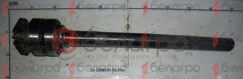 52-2308135-01 Вал МТЗ