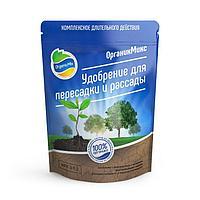 Удобрение для пересадки и рассады ОрганикМикс 850 г