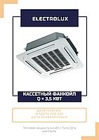 Фанкойл Qхол - 3,5 кВт Electrolux