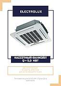 Фанкойл Qхол - 5 кВт Electrolux