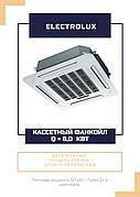 Фанкойл Qхол - 8 кВт Electrolux