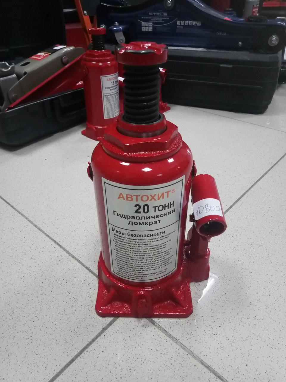 Домкрат гидравлический бутылочный АВТОХИТ (20 т)