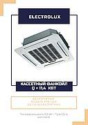 Фанкойл Qхол - 11.4 кВт Electrolux