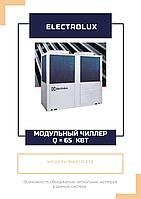 Чиллер Electrolux EMACO-220 Qхол=65 кВт