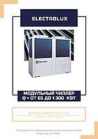 Модульный Чиллер от 65 кВт - 1 300 кВт