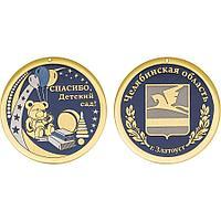 Медаль «Выпускнику детского сада»