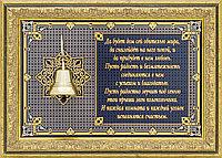 Гравюра на стали «Оберег с колокольчиком» г. Златоуст