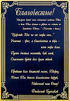 Настенная икона «Благочестие» г. Златоуст