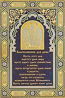 Настенная икона «Благословение для дома» г. Златоуст