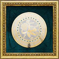 Книга «Медальон Суры Корана на бархате в раме» в кожаном переплете