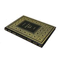 Книга «Исторические предания Корана» в кожаном переплете