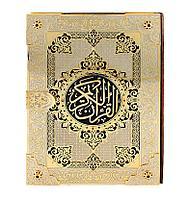 Книга «Коран» (издание 10) в кожаном переплете