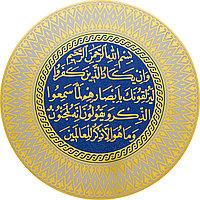 Сура «Аль-Калам» г. Златоуст