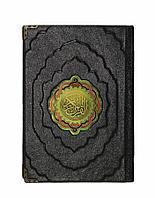 Книга «Коран» на арабском языке в кожаном переплете