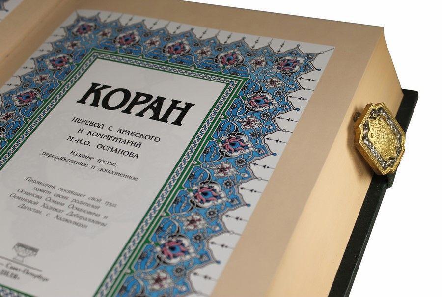 Книга «Коран» (Перевод и комментарии М.-Н. О. Османова) в кожаном переплете - фото 5