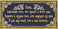 Настенная икона «Молитва (миниатюра)» г. Златоуст